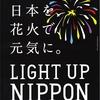 東北を 日本を 花火で 元気に。 2012/8/11 LIGHT UP NIPPON