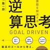 最小の投資で、最大の成果を!中尾隆一郎 さん著書の「逆算思考」