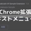 【Chrome拡張開発】コンテキストメニューに項目を追加する