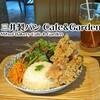 ランチはガツンと大きな台湾風唐揚げ / 三井製パン Cafe&Garden @大網白里(千葉)