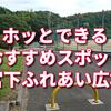 宇和島宮下ふれあい広場はいつ行ってものんびりできる!