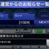 【GAW】舞い降りる剣開始!