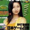 【1997年】【6月号】電撃王 1997.06