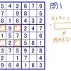 ナンプレ問題編(9x9) 2018/09/09