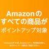 【4/20 9:00~4/23 23:59迄】Amazonポイントアップキャンペーンで最大22%+150ポイントをもらう方法!