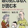 「咳の気になる人が読む本 気管支炎、肺炎からCOPD、肺がんまで」 加藤治文、福島茂