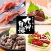 【オススメ5店】赤羽・王子・十条(東京)にあるもつ鍋が人気のお店