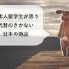 アメリカに留学中の大学生がどうしても手放せない日本の商品7
