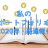 ポートフォリオ2020/8 の結果報告