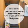 【おすすめゲストハウス log.3】梅田近くの元料亭をリノベーションしたゲストハウス 「由苑/ U-en」
