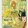 """■『魔女のやさしい葬列』黒釜ナオ が""""ブレイク前夜""""な作品だった!【マンガ感想・レビュー】追記:黒釜ナオ先生からお返事いただきました!!"""