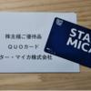 スター・マイカ 株主優待