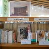 文豪と図書館
