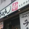 深夜の飯テロ~【三杯目】ラーメン発信伝