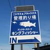 令和二年 お盆休み栃群遠征初日・キンギフィッシャー^^