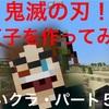 【マイクラ】鬼滅の刃の人気キャラクター『禰豆子』を作ってみた☆