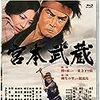 【映画感想】『宮本武蔵』(1973) / 高橋英樹主演は悪くないがダイジェストすぎる