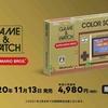 【任天堂】ゲーム&ウオッチ スーパーマリオブラザーズを公開!11月13日に発売、価格は4980円!