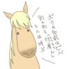 馬は呼ぶとくるか③ビバの場合