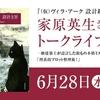 『(仮)ヴィラ・アーク設計主旨』著者の家原英生さんによるトークイベントが福岡天狼院にて開催されます。