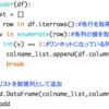Python/pandas エンコードされたone-hotデータをデコードする方法