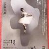 『白鳥の湖』: C/Ompany 日暮里 d-倉庫 1530- 2500円