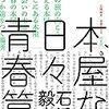 石橋毅史「本屋な日々 青春篇」(トランスビュー)-本屋がこんなに頑張っているんだから、私たち読者も本屋をもっと応援しようじゃないか!