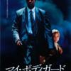 映画『マイ・ボディガード』感想 復讐に燃える男、デンゼル・ワシントン主演作 ※ネタバレあり