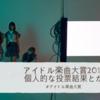 #アイドル楽曲大賞 2017 個人的な投票結果とか