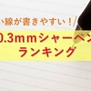 0.3mmシャープペンおすすめ最強ランキング