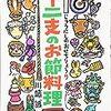 『十二支のお節料理』書評【絵本】