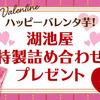 湖池屋|ハッピーバレンタ芋!湖池屋特製詰め合わせを100名にプレゼント☆
