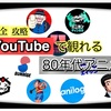 【完全網羅!】80年代アニメが観れるYouTubeチャンネルを徹底紹介📱
