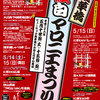 5月15日(日)、浅草橋紅白マロニエまつりに青森ねぶた囃子が出演