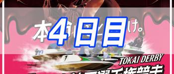 G1第65回東海地区選手権競走・4日目の【鉄板予想】得点率・順位を大公開!