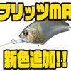 【O.S.P】スナッグレス性能抜群のクランクベイト「ブリッツMR」に新色追加!