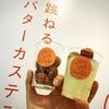 食べ歩き:キラリナ吉祥寺2Fにニューオープンした発酵バター専門店 発酵バター専門店 HANERU