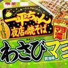 一平ちゃん夜店の焼そば わさびマヨ醤油味(明星食品)