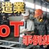 【ビジネスマン必見!】製造業のIoT事例・DX事例
