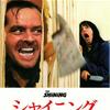 「シャイニング」(1980)