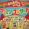 【コンサート】おかあさんといっしょファミリーコンサート2016