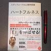 【書評】『ハートフルネス』スティーヴン・マーフィ重松