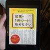 今さらだけど、間違ってKindleの『電子書籍』を買っちゃった。でもこれすごくイイ☆