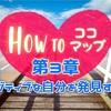 第3章 :ポジティブな自分を発見する〈How to ココマップ〉
