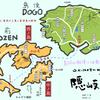 隠岐諸島の池さんぽ(島根県隠岐島)