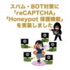 スパム・BOT対策として「reCAPTCHA」ならびに「Honeypot 保護機能」を実装しました