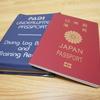 パスポートの住所変更は手続き不要