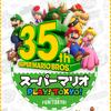 JR東日本【スーパーマリオスタンプラリー】駅がゲームソフトに!?ステッカーやパスケースGet。誰でも参加のオンラインも!