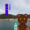 道南(北海道)釣港案内【豊浜漁港】