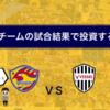 《投資×サッカー》応援チームの試合結果で投資するよ!ベガルタ仙台 VS ヴィッセル神戸